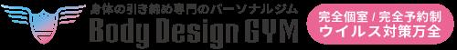 BodyDesignGYM(ボディーデザインジム)